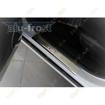 Накладки на пороги Alu-Frost - Chevrolet Cruze (AluFrost) 4D/5D (комплект)